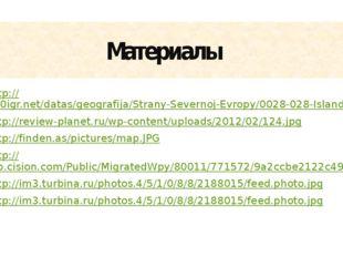 Материалы http://900igr.net/datas/geografija/Strany-Severnoj-Evropy/0028-028-