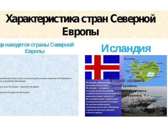 Характеристика стран Северной Европы Где находятся страны Северной Европы 1.С...