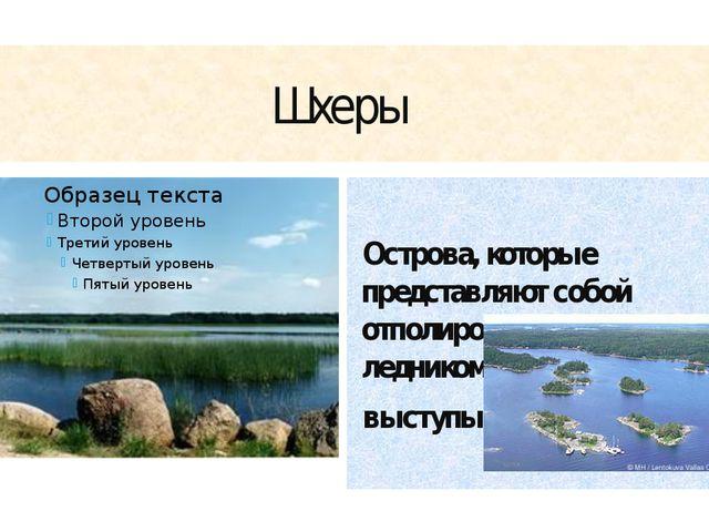 Шхеры Острова, которые представляют собой отполированные ледником скалистые в...