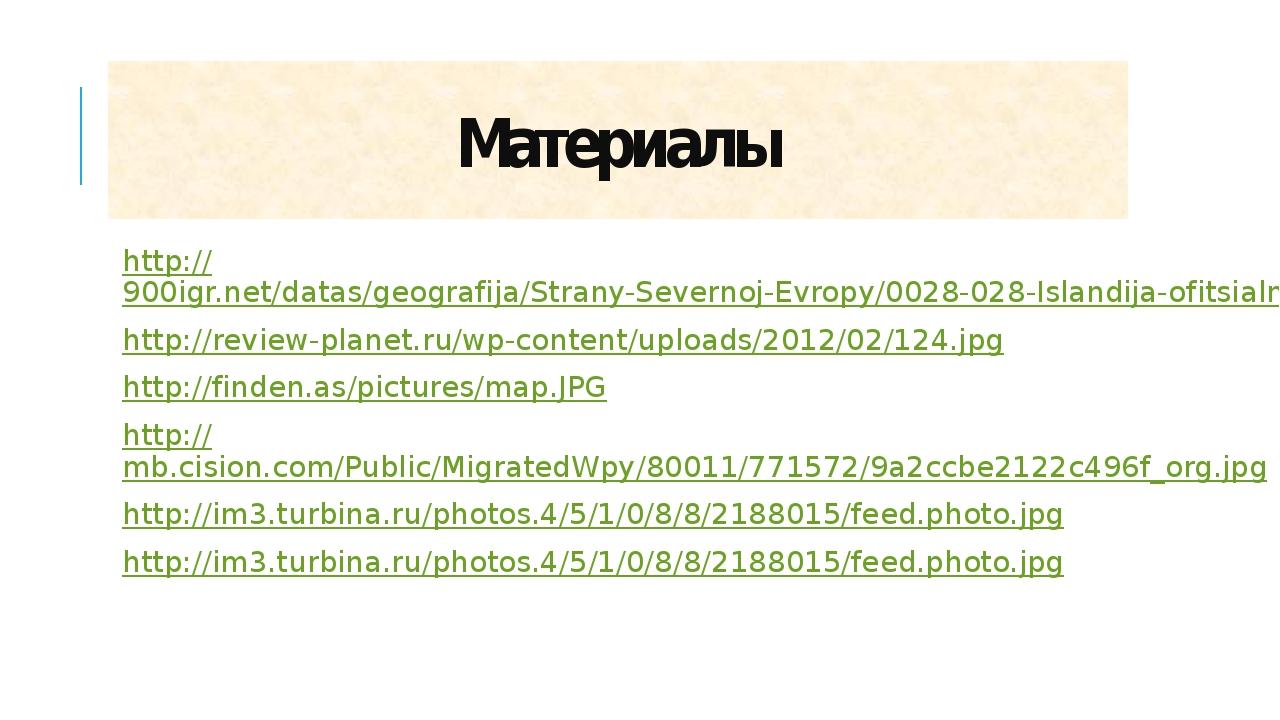 Материалы http://900igr.net/datas/geografija/Strany-Severnoj-Evropy/0028-028-...