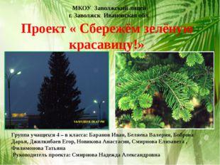 Проект « Сбережём зелёную красавицу!» МКОУ Заволжский лицей г. Заволжск Ивано