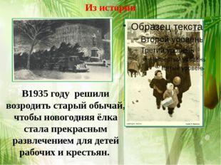 В1935 году решили возродить старый обычай, чтобы новогодняя ёлка стала прекра