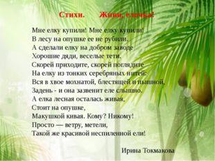 ИСТОЧНИКИ Газета « Авангард» № 115(9241) от 19 декабря 2014 года; Детская энц
