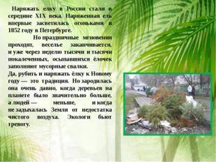 Наряжать елку в России стали в середине XIX века. Наряженная ель впервые зас