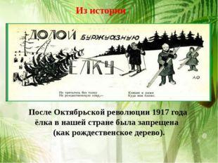 После Октябрьской революции 1917 года ёлка в нашей стране была запрещена (как