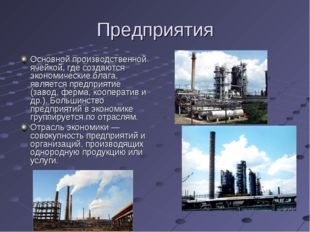 Предприятия Основной производственной ячейкой, где создаются экономические бл