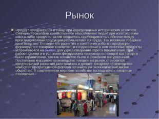 Рынок Продукт превращался в товар при определенных исторических условиях. Сна