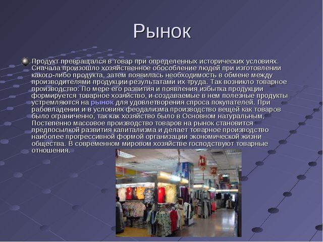 Рынок Продукт превращался в товар при определенных исторических условиях. Сна...