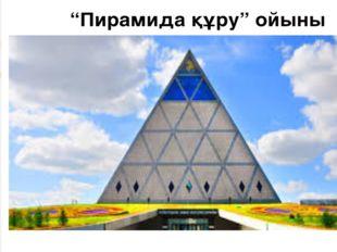 """""""Пирамида құру"""" ойыны"""