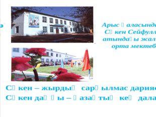 Арыс қаласындағы Сәкен Сейфуллин атындағы жалпы орта мектебі Сәкен – жырдың с