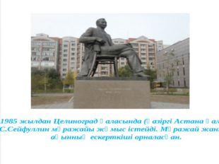 1985 жылдан Целиноград қаласында (қазіргі Астана қаласы) С.Сейфуллин мұражай