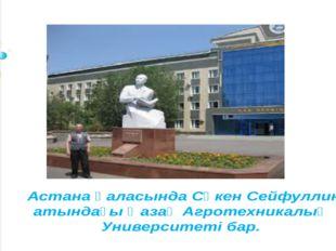 Астана қаласында Сәкен Сейфуллин атындағы Қазақ Агротехникалық Университеті