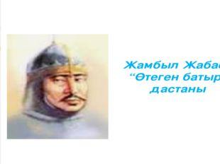 """Жамбыл Жабаев """"Өтеген батыр"""" дастаны"""