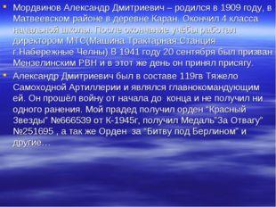 Мордвинов Александр Дмитриевич – родился в 1909 году, в Матвеевском районе в