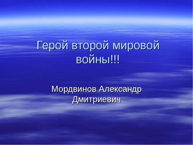 Герой второй мировой войны!!! Мордвинов Александр Дмитриевич