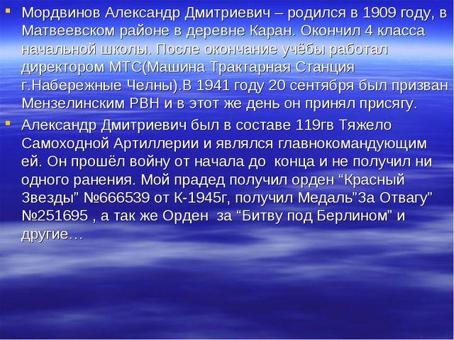 Мордвинов Александр Дмитриевич – родился в 1909 году, в Матвеевском районе в...