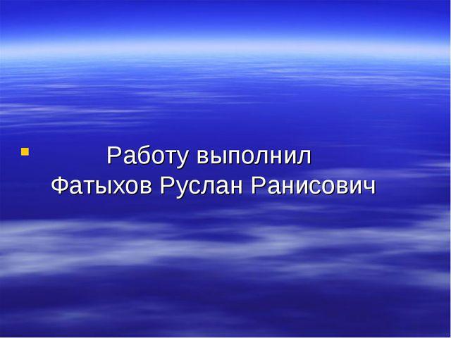 Работу выполнил Фатыхов Руслан Ранисович