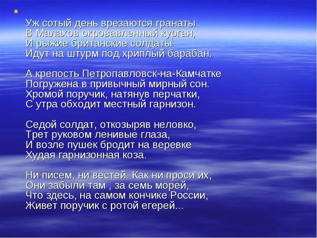 Уж сотый день врезаются гранаты В Малахов окровавленный курган, И рыжие брит...