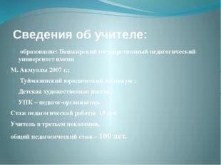 Сведения об учителе: образование: Башкирский государственный педагогический у