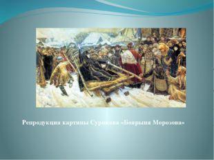 Репродукция картины Сурикова «Боярыня Морозова»