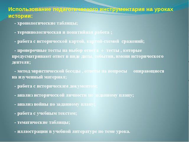 Использование педагогического инструментария на уроках истории: - хронологиче...