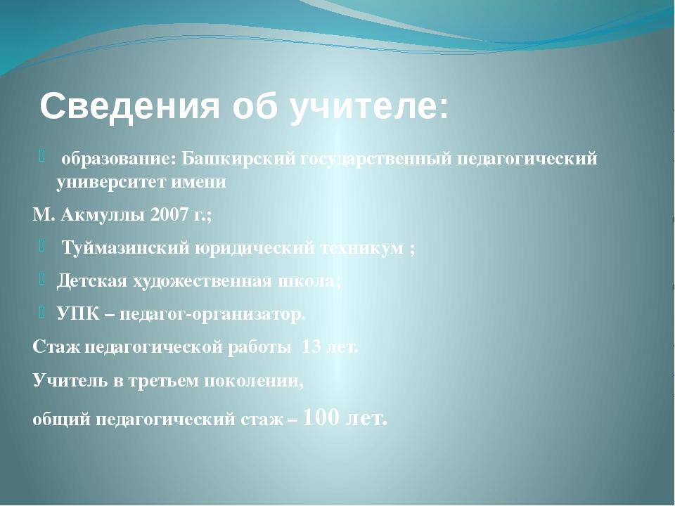 Сведения об учителе: образование: Башкирский государственный педагогический у...