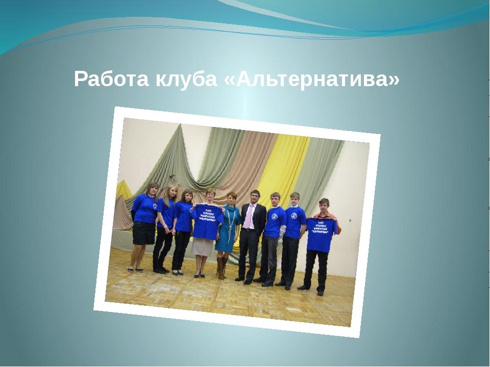 Работа клуба «Альтернатива»