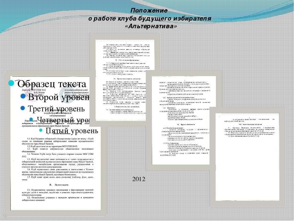 Положение о работе клуба будущего избирателя «Альтернатива» 2012