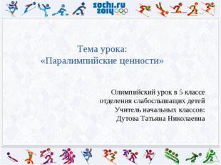 Тема урока: «Паралимпийские ценности» Олимпийский урок в 5 классе отделения с