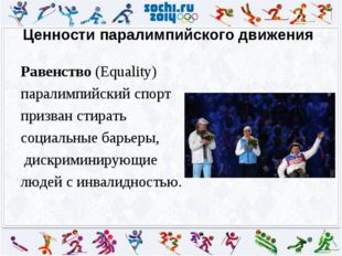 Ценности паралимпийского движения Равенство (Equality) паралимпийский спорт п