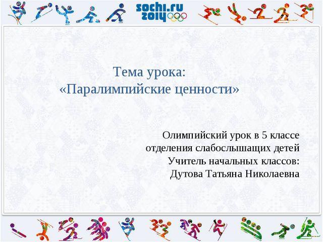 Тема урока: «Паралимпийские ценности» Олимпийский урок в 5 классе отделения с...