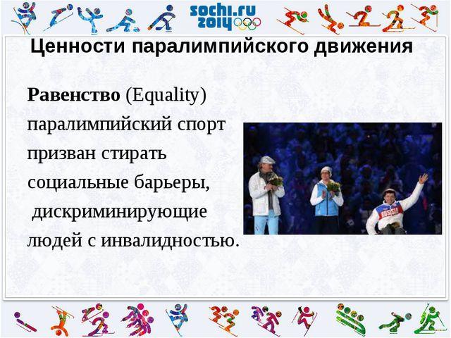 Ценности паралимпийского движения Равенство (Equality) паралимпийский спорт п...