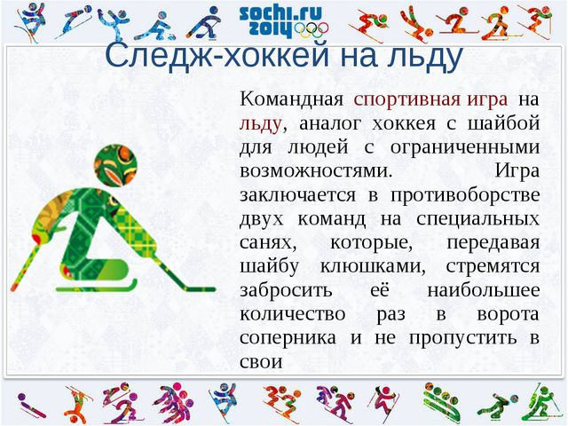 Следж-хоккей на льду Командная спортивная игра на льду, аналог хоккея с шайб...