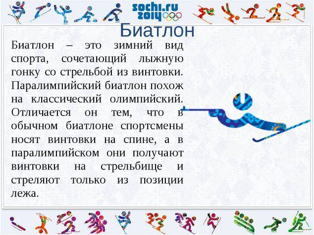 Биатлон – это зимний вид спорта, сочетающий лыжную гонку со стрельбой из вин...