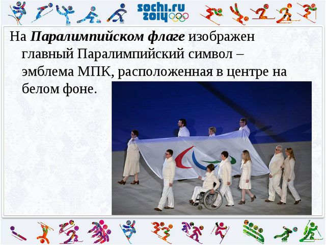 НаПаралимпийском флагеизображен главный Паралимпийский символ – эмблема МПК...