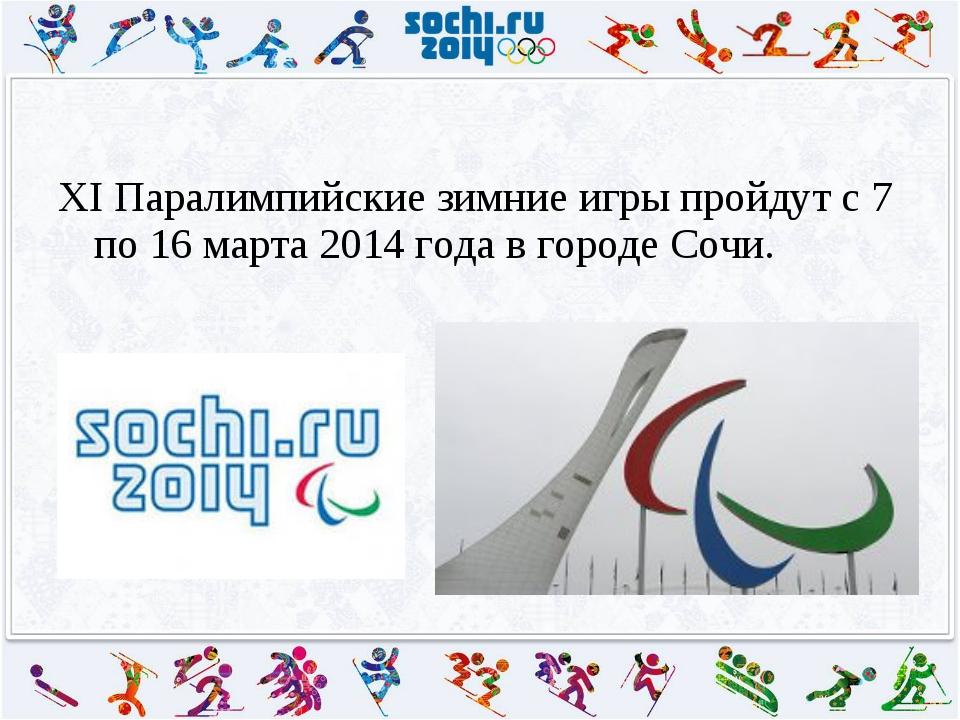 XI Паралимпийские зимние игры пройдут с 7 по 16 марта 2014 года в городе Сочи.