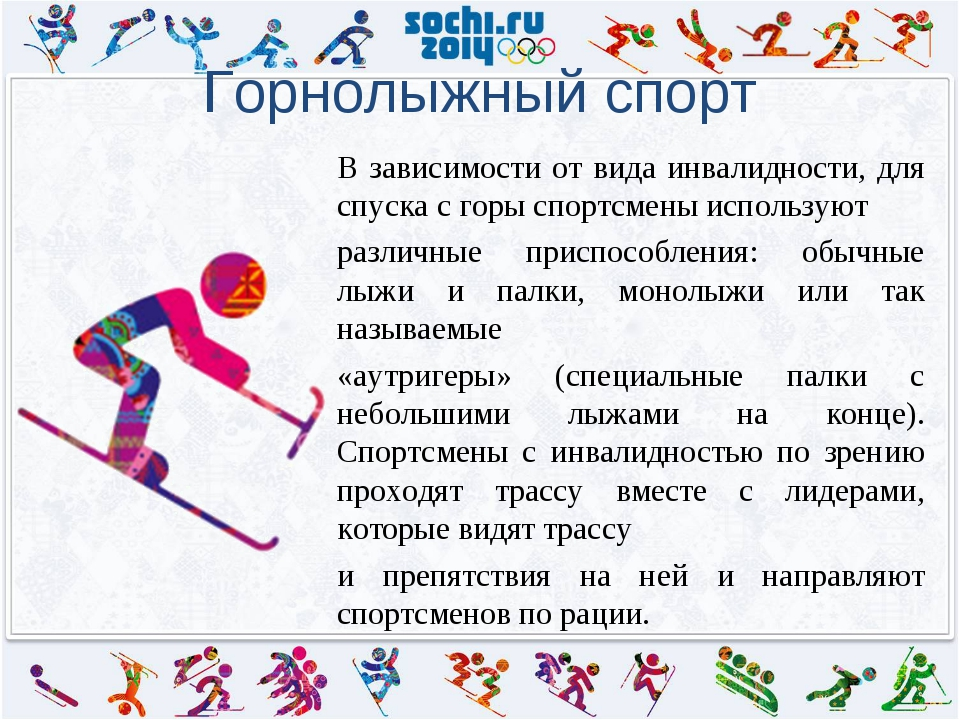 Горнолыжный спорт В зависимости от вида инвалидности, для спуска с горы спор...