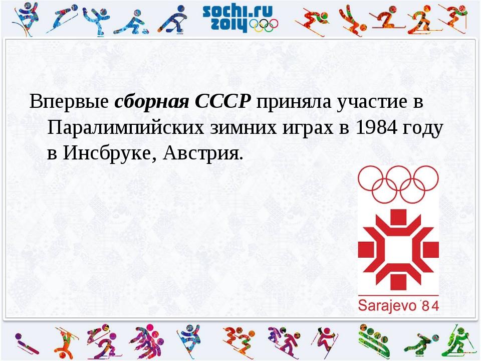 Впервыесборная СССРприняла участие в Паралимпийских зимних играх в 1984 год...