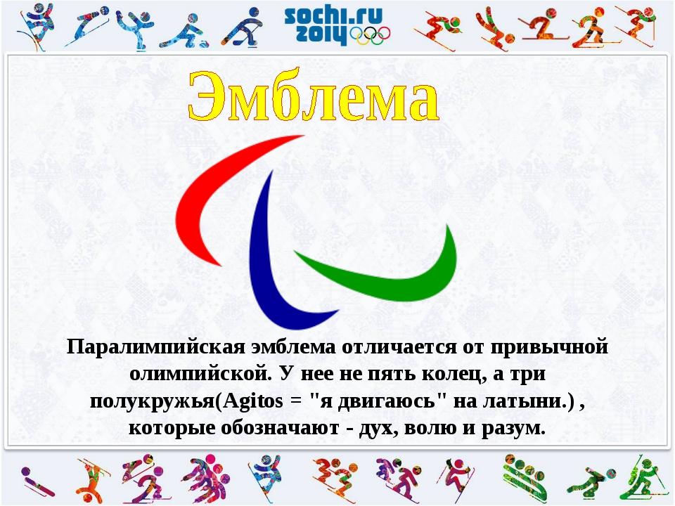 Паралимпийская эмблема отличается от привычной олимпийской. У нее не пять кол...
