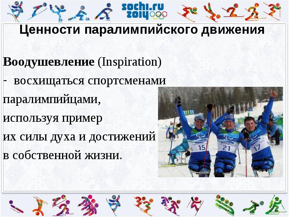 Ценности паралимпийского движения Воодушевление (Inspiration) восхищаться спо...