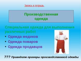 Специальная одежда для выполнения различных работ Одежда медиков Одежда повар