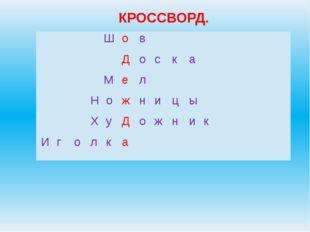 КРОССВОРД.  Ш о в  Д о с к а  М е л  Н о ж н и ц ы  Х у Д о ж н и к  И