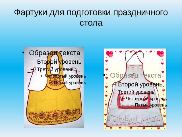 Фартуки для подготовки праздничного стола