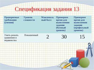 Спецификация задания 13 Проверяемые требования (умения)Уровень сложностиМак