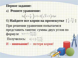 Первое задание: а) Решите уравнение: б)Найдите все корни на промежутке[