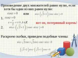 Произведение двух множителей равно нулю, если хотя бы один из них равен нулю: