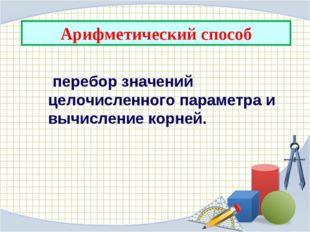 Арифметический способ перебор значений целочисленного параметра и вычисление