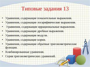 Типовые задания 13 Уравнения, содержащие показательные выражения. Уравнения,