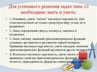 Для успешного решения задач типа 13 необходимо знать и уметь: 1. Понимать, ум