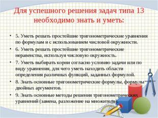 Для успешного решения задач типа 13 необходимо знать и уметь: 5. Уметь решать